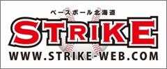 ベースボール北海道STRIKE