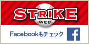 STRIKE Facebookもチェック