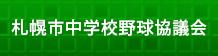 札幌市中学校野球協議会