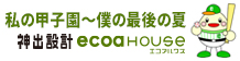ecoahouse エコアハウス