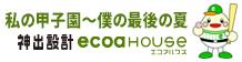 ecoahouse エコアハウス