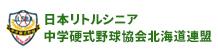 全日本リトル野球協会 リトルシニア北海道連盟