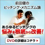 前田健DVD