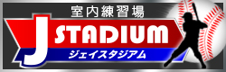 【AD】室内練習場 J STADIUM ジェイスタジアム