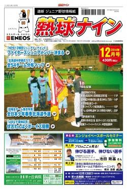 熱球ナイン表紙12月号(12月3日発売)
