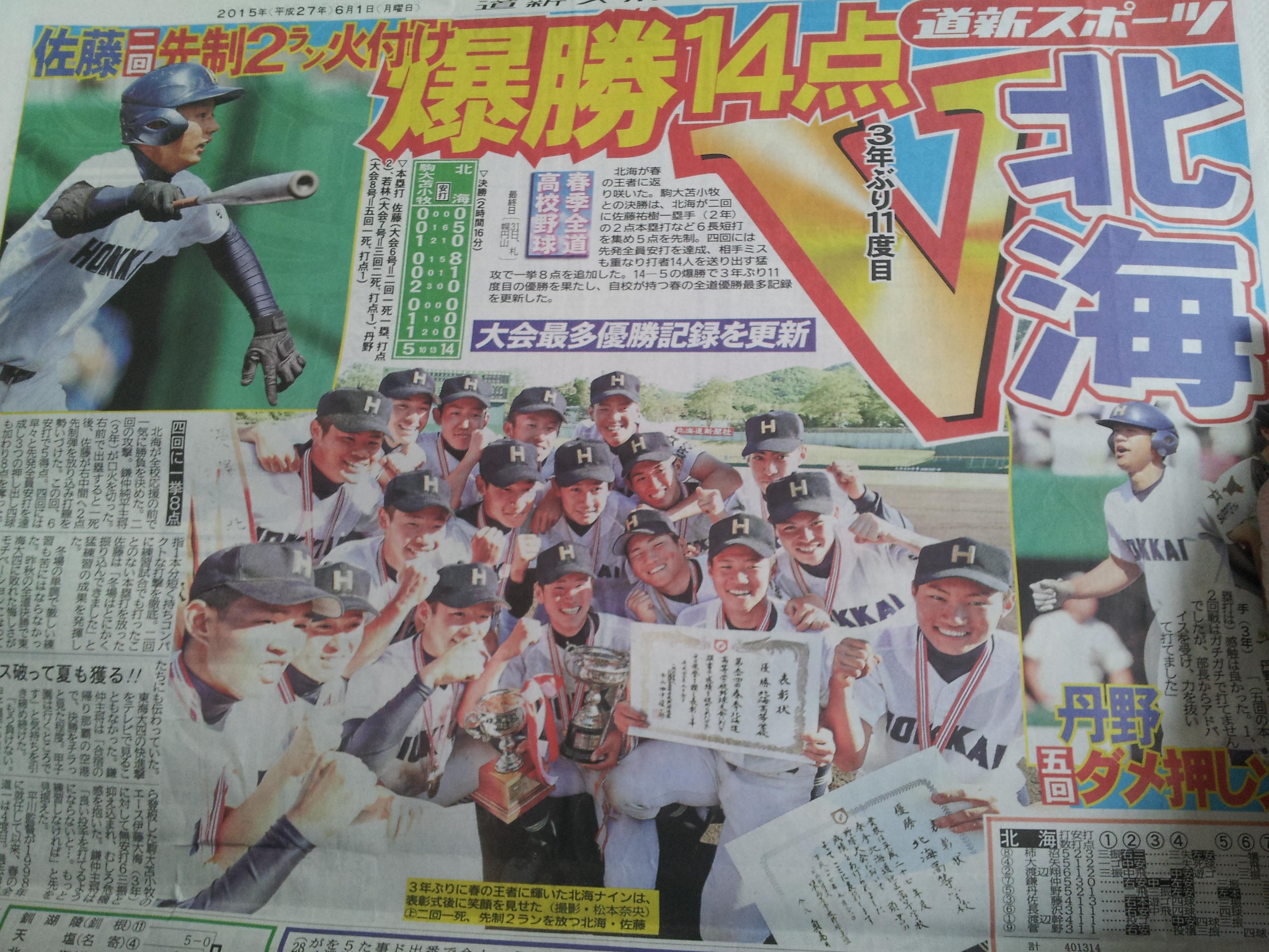... 、11度目V(春季全道高校野球