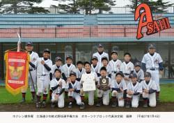 網走支部代表の美幌旭ベースボールクラブの選手たち(写真:チーム提供)