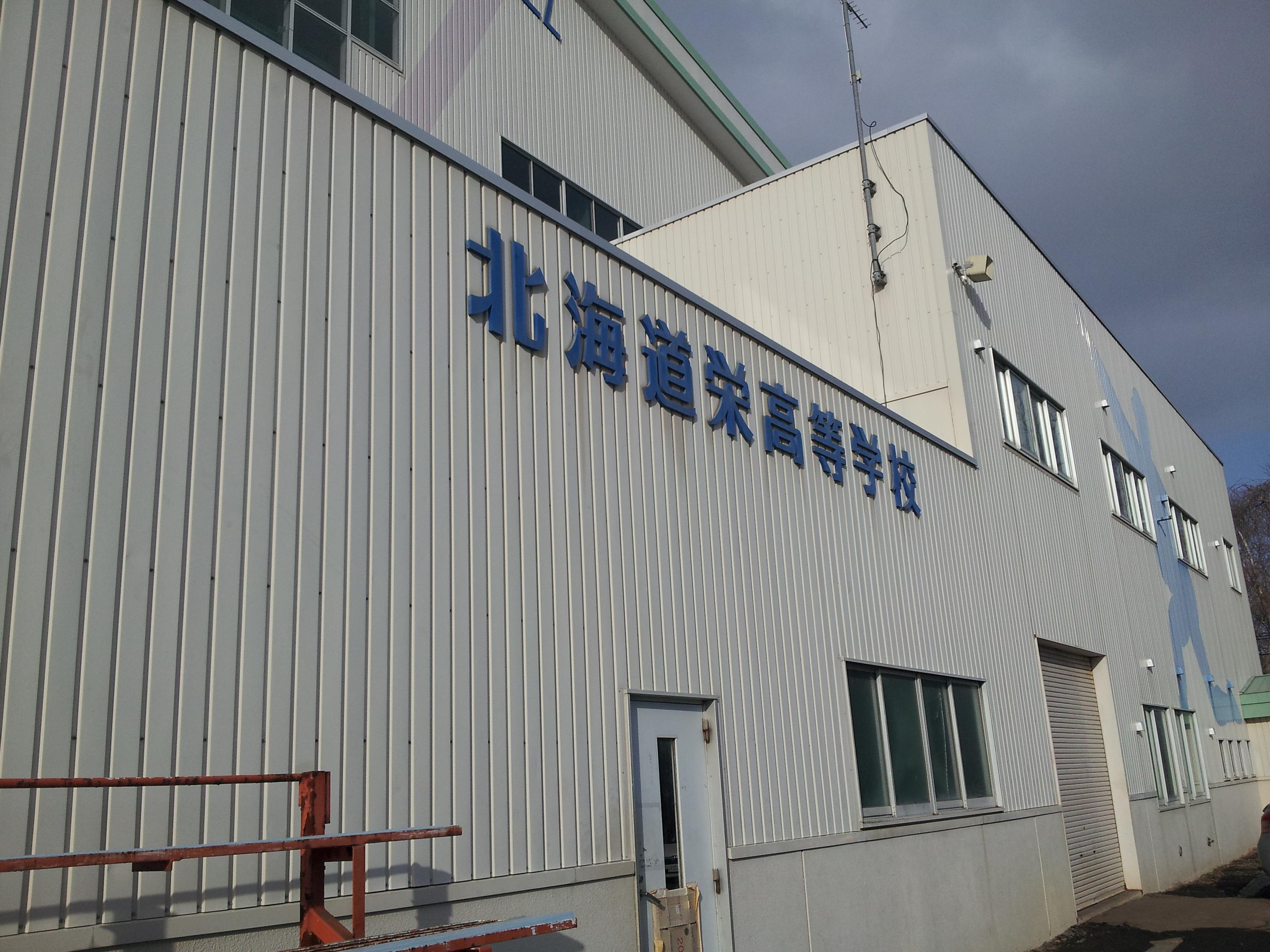 高校 北海道 栄