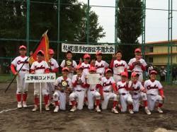 代表の上手稲コンドルの選手たち(写真:チーム提供)