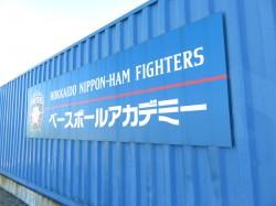 北海道日本ハムファイターズ・ベースボールアカデミー