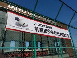 第3回J:COM旗 第22回札幌市長杯大会