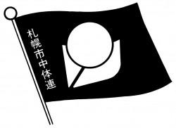 札幌市中体連