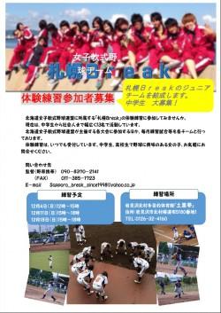札幌ブレイクジュニアチーム体験募集。