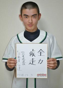 全力疾走:奥沢仙達(北海道選抜メンバー)(写真:北海道選抜父母)