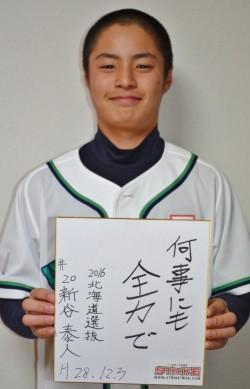 何事にも全力で:新谷泰人(北海道選抜メンバー)(写真:北海道選抜父母)